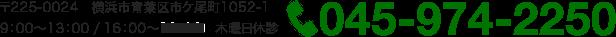〒225-0024 横浜市青葉区市ケ尾町1052-1 営業時間9:00~13:00 / 16:00~19:30 木曜日休診 電話:045-974-2250